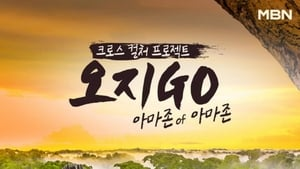 오지go 2020 en Streaming HD Gratuit !
