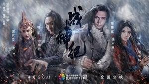 Genghis Khan เจงกิสข่าน HD พากย์ไทย (2018)