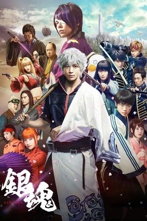 銀魂 (2017)