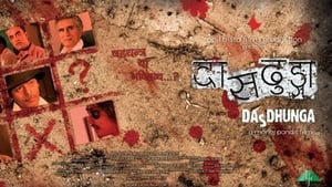 English movie from 2010: Dasdhunga