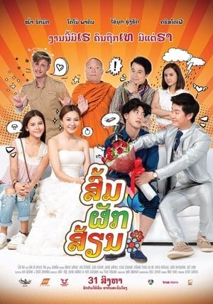 E-San Love Story – ส่ม ภัค เสี่ยน
