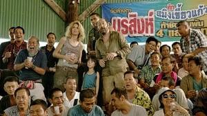 On a marché sur Bangkok [2014]