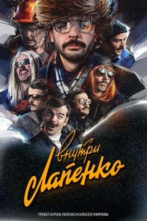 Image Внутри Лапенко