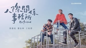 Chinese series from 2018-2018: Befriend