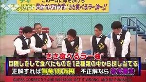 Downtown no Gaki no Tsukai ya Arahende!! Season 25 :Episode 47  #1182 - Kiki Chili Oil