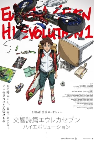 Eureka Seven Hi-Evolution 1 (2018)