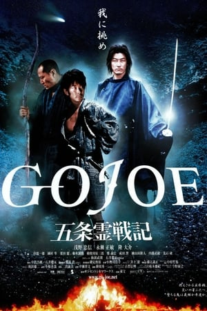 Gojoe: Spirit War Chronicle-Azwaad Movie Database