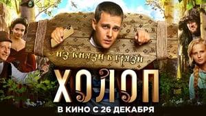Холоп 2019 Online Zdarma CZ-SK [Dabing-Titulky] HD