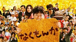 Japanese movie from 2009: No More Cry