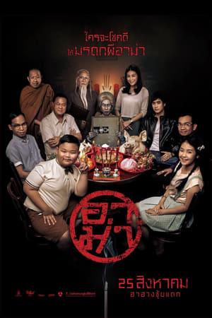 Ar Ma (2016) Subtitle Indonesia