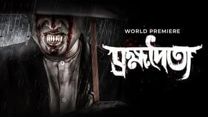 Brombhodoityo (2020) Bengali WEB-DL 720p