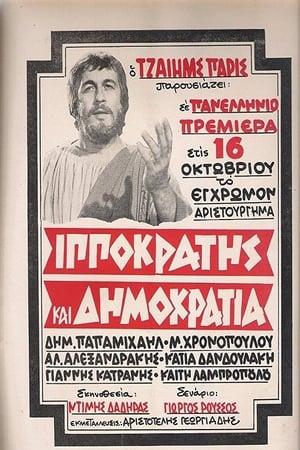 Ιπποκράτης Και Δημοκρατία 1972