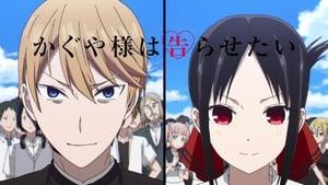 Kaguya-sama: Love is War: 2×1