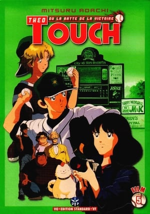 Touch - [Film 5] - Cross Road
