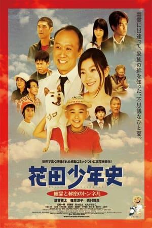 Hanada Shonenshi the Movie: Spirits and the Secret Tunnel