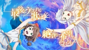 Lost Song Watch Episodes