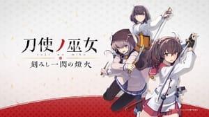 مسلسل Katana Maidens: Toji no Miko 2018 مترجم جميع الحلقات