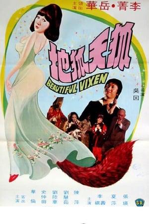 Beautiful Vixen (1976)