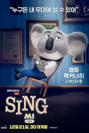 poster Sing
