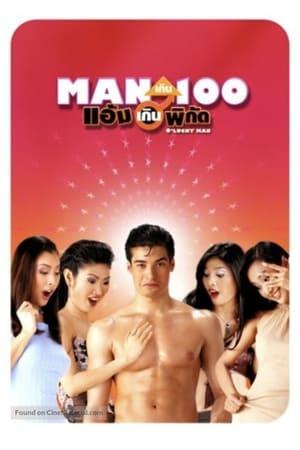 O'Lucky Man (2003)
