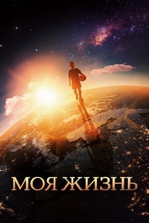 Постер фильма Моя жизнь