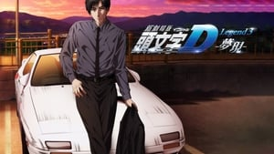 New Initial D the Movie – Legend 3: Dream