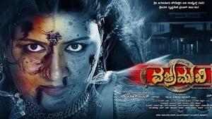 Vajramukhi (2019) HDRip Kannada Full Movie Online