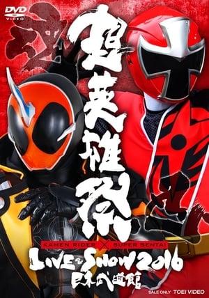 Super-Hero Festival: Kamen Rider x Super Sentai Live & Show 2016 (2016)