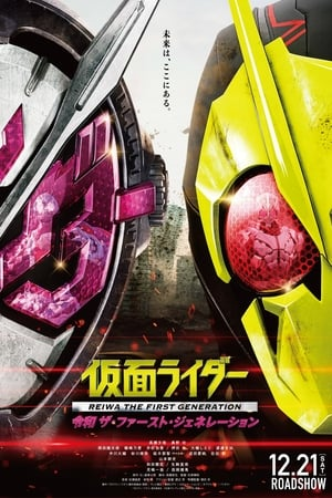 Watch Kamen Rider Reiwa: The First Generation online