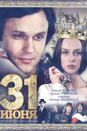 31st of June-Alexander Godunov