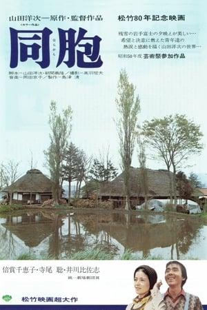 The Village (1975)