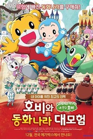The Shimajiro Movie: Shimajiro in Bookland