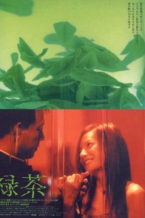 Green-Tea-(2003)