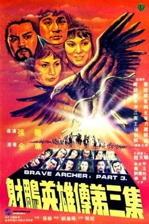 The-Brave-Archer-3-(1981)