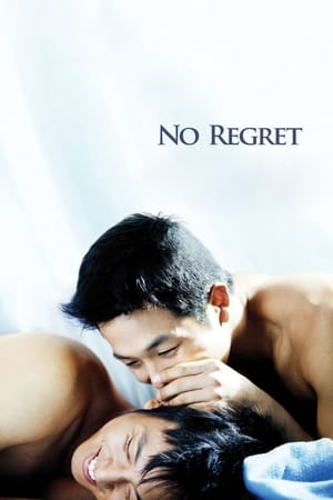 No Regret (1980)