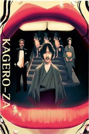 Kagero-za (1981)