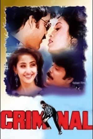 Criminal (1995)