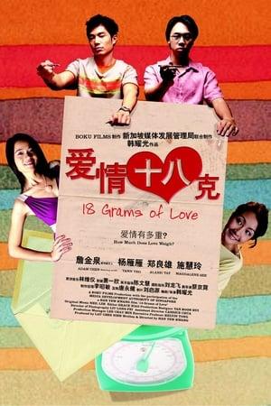 18 Grams of Love (2007)