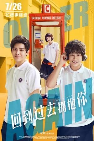 Hui dao guo qu yong bao ni (2019)