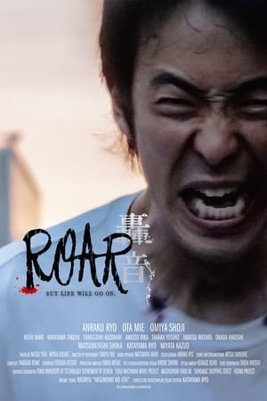 Roar (2020)