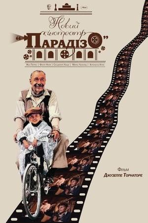 Новий кінотеатр «Парадізо»