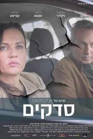 Fractures (2018)