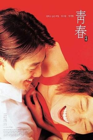 Plum Blossom (2000)