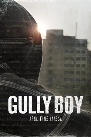 गल्ली बॉय