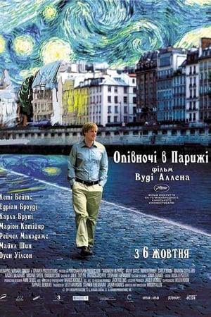 Опівночі в Парижі