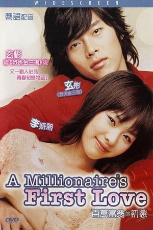 A Millionaire's First Love (Baekmanjangja-ui cheot-sarang) – รักสุดท้ายของนายไฮโซ