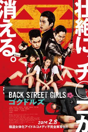 Back Street Girls: Gokudols – ไอดอลสุดซ่า ป๊ะป๋าสั่งลุย