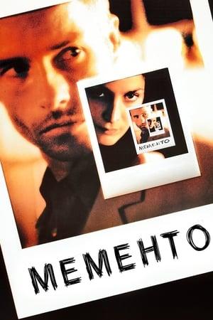 Мементо