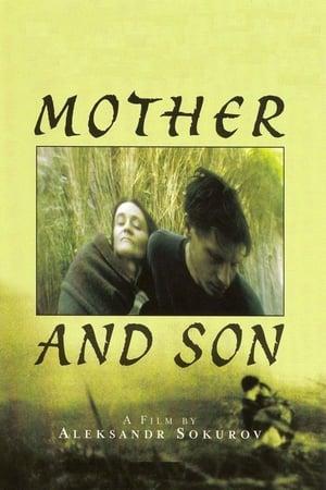 Мати і син