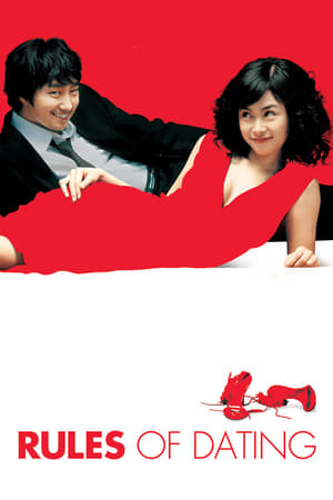 Rules of Dating (2005)